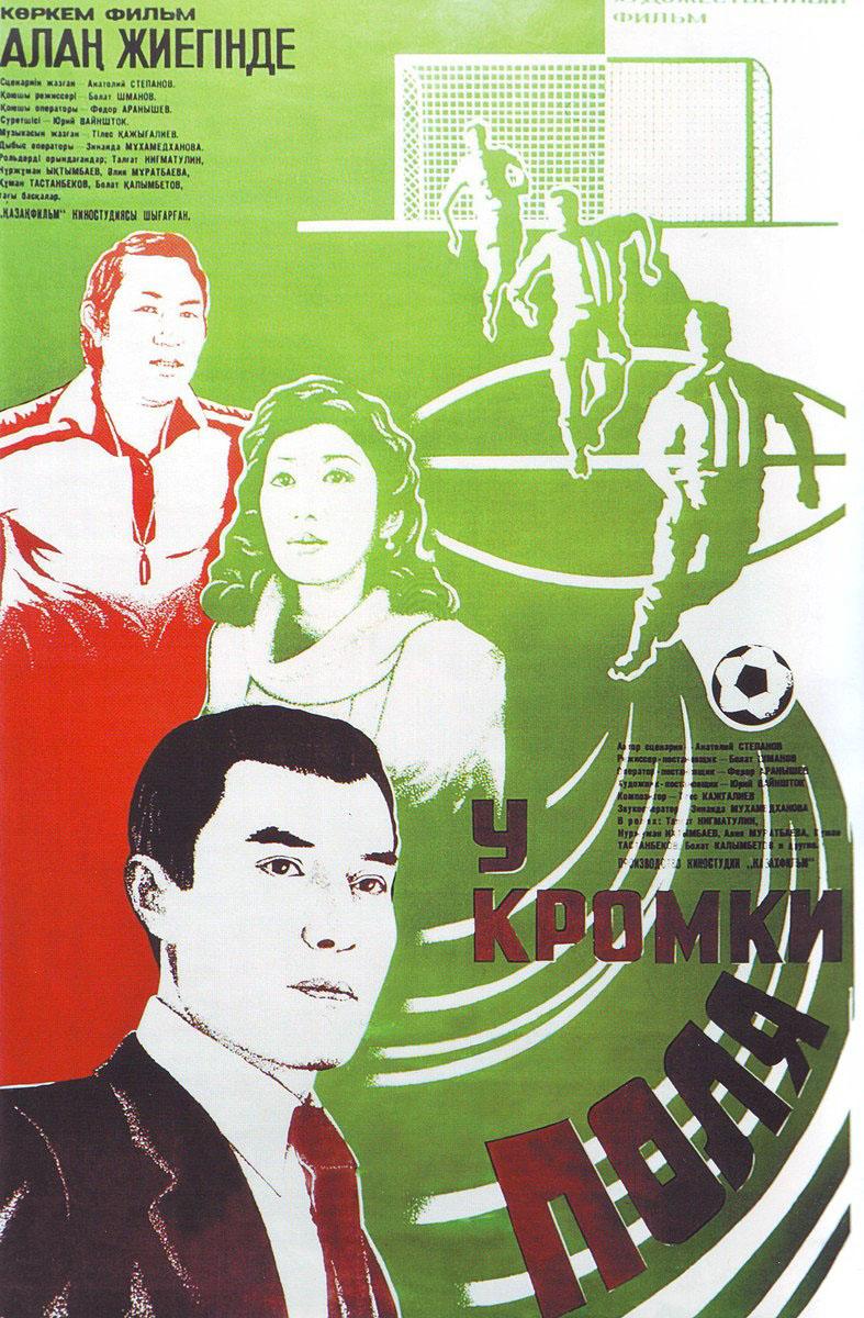 U kromki polya ((1982))