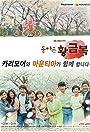 The Return of Hwang Geum-Bok