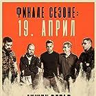 Predrag 'Miki' Manojlovic, Milos Bikovic, Miodrag Radonjic, Mladen Sovilj, and Ivan Mihailovic in Juzni vetar (2020)