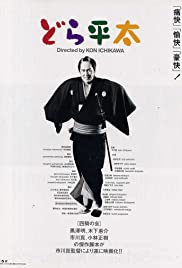 Dora-heita Poster