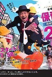 Hoiku Tantei 25 ji: Hanasaki Shin'ichirô wa nemurenai!! Poster