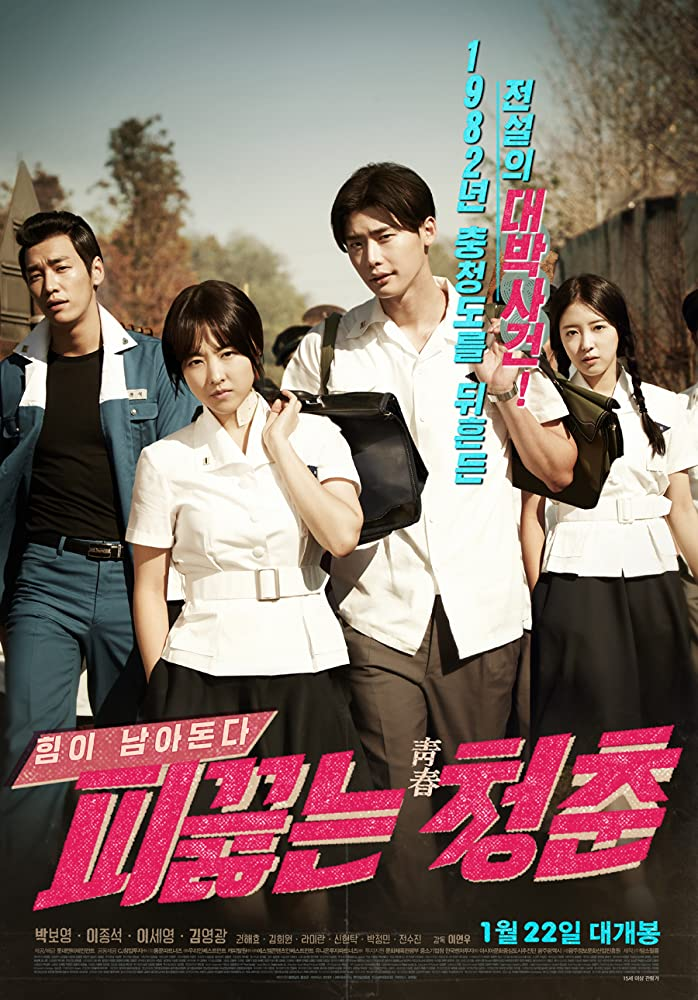 Poster FILM - Hot Young Bloods (2014)