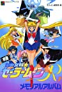 Sailor Moon R: The Movie: The Promise of the Rose (1993) Poster