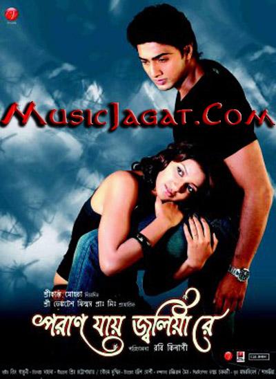 Prem Amar 2 (2019) Bengali WEB-DL - 480P | 720P | 1080P - x264 - 400MB | 950MB | 2GB - Download & Watch Online