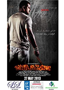 Dhilakani (2013)