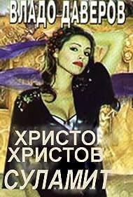 Sulamit (1997)