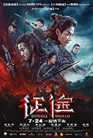 Peter Ho, Chenhan Lin, Him Law, Luxia Jiang, Ming Hu, and Henry Lau in Zheng tu (2020)