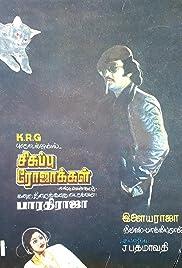 Sigappu Rojakkal Poster