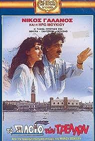 To ploio ton trellon (1987)