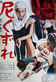Ama-kuzure (1968)