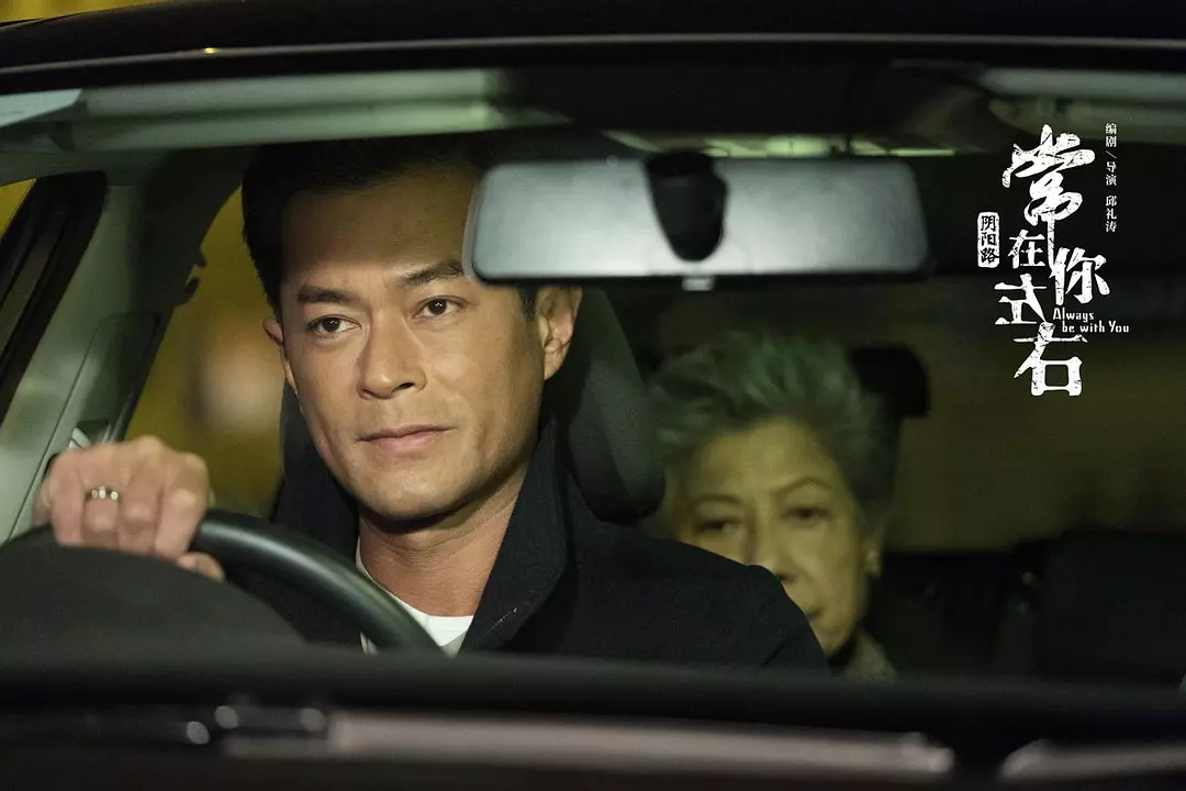 Louis Koo and Lan Law in Seung joi nei jor yau (2017)