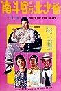 Nan dou guan san dou bei shao ye (1984) Poster