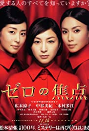 Zero no shôten (2009) Poster - Movie Forum, Cast, Reviews