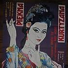 Ai nu xin zhuan (1984)