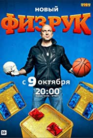 Fizruk (2014)