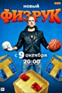 Fizruk (2014) Poster