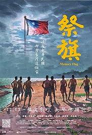 Memory Flag Poster