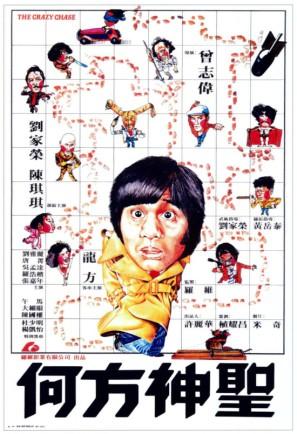 He fang shen sheng (1981)