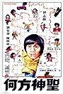 He fang shen sheng (1981) Poster