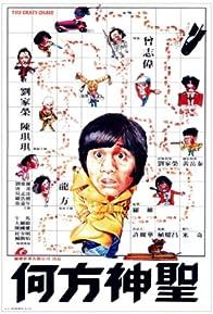 Primary photo for He fang shen sheng