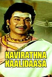 Kavirathna Kaalidaasa Poster