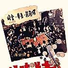 Ji xiang du fang (1972)