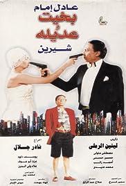 Bakhit and Adeela Poster