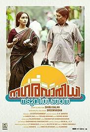 Nagaravaridhi Naduvil Njan Poster