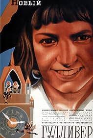 Novyy Gulliver (1935) Poster - Movie Forum, Cast, Reviews