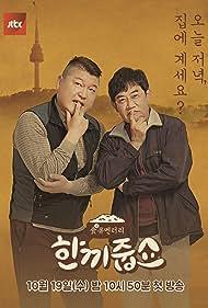 Ho-Dong Kang and Kyung-kyu Lee in Hankkijupsyo (2016)
