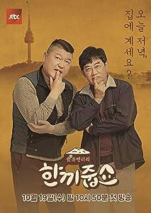 Ver películas online Hankkijupsyo - Episodio #1.26, Kang Ho Dong [640x960] [flv] [HDRip]