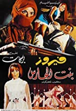 Bint El-Hares