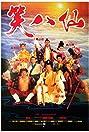 Siu bat sin (1994) Poster