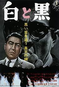 Shiro to kuro (1963)