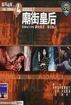 Xiang Gang qi an 4: Miao Jie huang hou