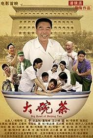 Da Wan Cha (2012)