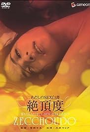 Watashi no sex-hakusho Poster