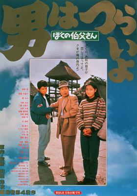 Tora San 42 – Tora-San, My Uncle