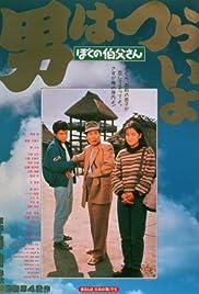 Otoko wa tsurai yo: Boku no ojisan Poster