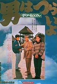 Primary photo for Otoko wa tsurai yo: Boku no ojisan
