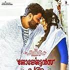 Dileep and Rajisha Vijayan in Georgettan's Pooram (2017)