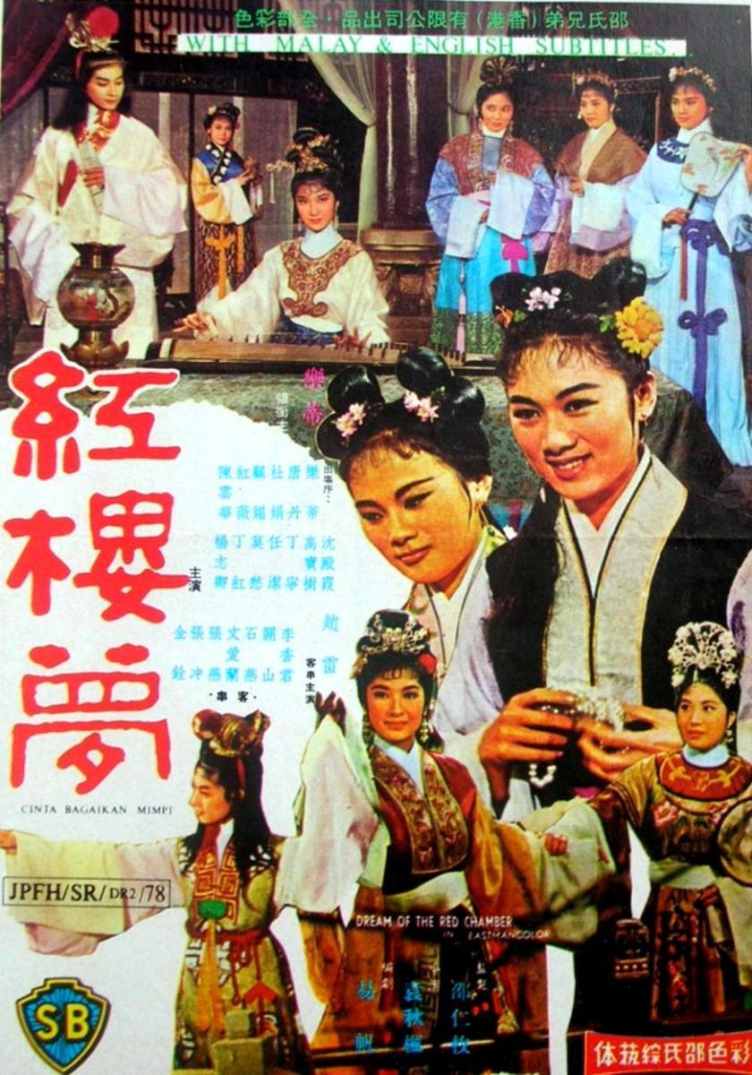 Hong lou meng (1962)
