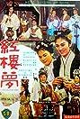 Hong lou meng (1962) Poster