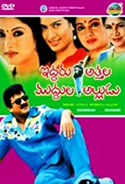 iddaru attala muddula alludu telugu mp3 songs