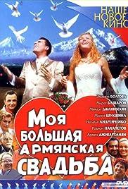 Ставка на любовь армянский фильм смотреть онлайн как заработать в интернет 50 в день реально