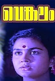 Venkalam Poster