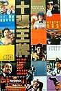 Shi da wang pai (1982) Poster