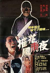 Movie downloads 2018 Jing hun feng yu ye [720x320]