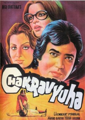 Simple Kapadia Chakravyuha Movie