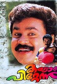 Download Kalyanappittannu () Movie